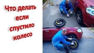 Что делать если спустило колесо, как поменять запаску.(Что делать если пробили колесо, как поменять запаску. Группа
