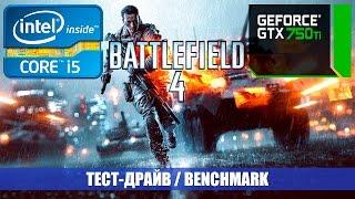 Battlefield 4 - ТЕСТ-ДРАЙВ BENCHMARK - GTX 750 TI OC 2GB