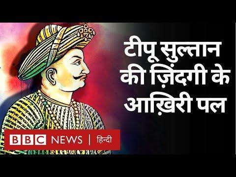 Tipu Sultan : छोटे कद का वो बादशाह जिसने British के छक्के छुड़ा दिए थे (BBC HINDI)