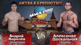 MMA PRO UKRAINE-6 Александр Доскальчук vs. Андрей Королёв (БИТВА В КРЕПОСТИ)