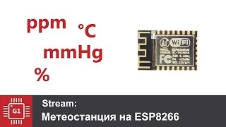 Метеостанция на ESP8266, BMP280, DHT22, MH-Z19