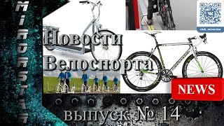 Новости велоспорта выпуск 14