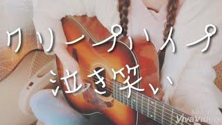 泣き笑い / クリープハイプ ( Creephyp ) / 弾き語り / カバー ( cover )