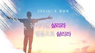 20191206-금요남자성경공부 설교