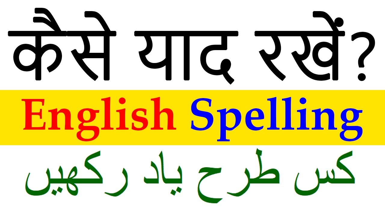 English spellings याद करना | How to learn and remember spellings | How to  spell English vocabulary
