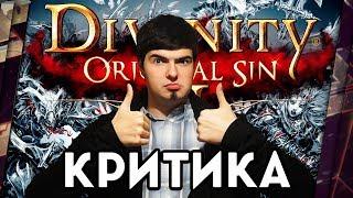 DIVINITY ORIGINAL SIN 2 - КРИТИКА ЛУЧШЕЙ RPG ГОДА