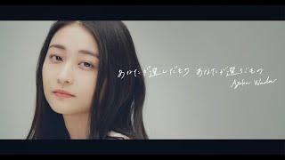 YouTube動画:【和田彩花】あなたが選んだもの、あなたが選ぶもの 【MUSIC VIDEO】