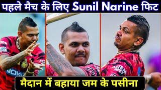 IPL 2019 में KKR के पहले मैच के लिए Sunil Narine फिट, मैदान में बहा रहे जम के पसीना ||