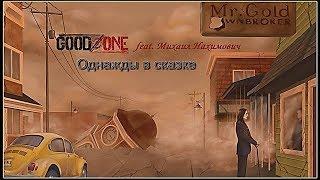GoodZone feat. Михаил Нахимович - Однажды в Сказке (2018) (Alternative metal)