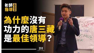 為什麼沒有功力的唐三藏是最佳領導?| 名師指導Hooi EP580