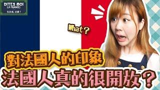 【法國留学】对法國人的印象是?法國人對性很開放嗎?法國人喜歡幹什麼?「告訴我,法國#21」Utatv