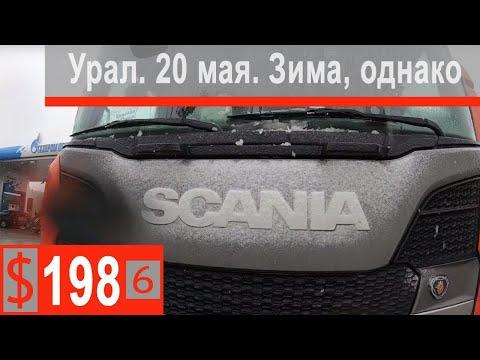 $198 Scania S500 Конец мая,а за бортом снег))) Выгрузка возле Екатеринбурга!!!