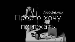 Apophenic - Я просто хочу приехать (Алексей Воробьев)