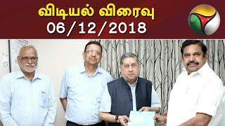 Vidiyal Viraivu | 06-12-2018 | Puthiya Thalaimurai TV