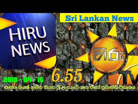 Hiru News 6.55 PM | 2018-04-15 Sri Lanka News Today Watch Live Hiru TV Sinhala News Night Time