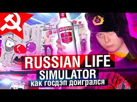 RUSSIAN LIFE SIMULATOR - СИМУЛЯТОР ЖИЗНИ В РОССИИ | МАХОУН НОСТРА