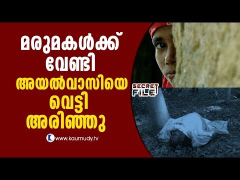 A reckless act for the sake of daughter in law | Secret file
