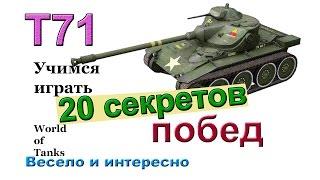 20 секретов побед на Т71 Учимся играть на легких танках в WOT Весёлая озвучка ! Более 5900 дамага !