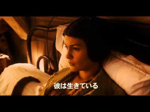 ロング・エンゲージメント(字幕版) (プレビュー)
