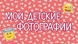 - МОИ ДЕТСКИЕ ФОТО Я ПИРАТ С СОВОЙ