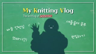 [VLOG] 9월의 뜨개 The knitting of …