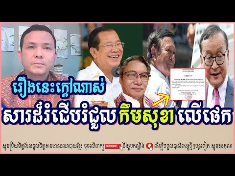 Sokunthearak Long Live Talk Analysis About Kem Sokha Statement Posted On His Facebook Page