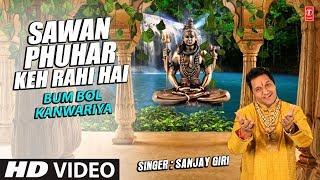 New Kanwar Bhajan I Sawan Phuhar Keh Rahi Hai I SANJAY GIRI I Full HD Song I BUM BOL KANWARIYA