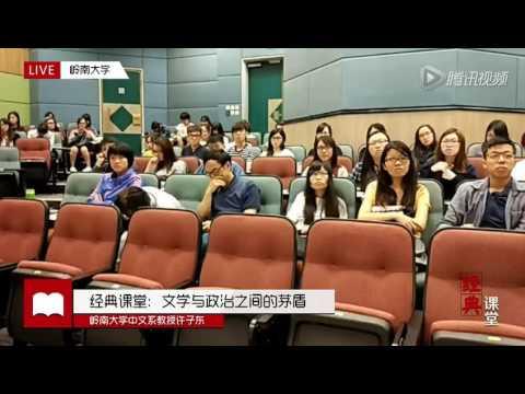 许子东讲中国现代文学8 文学与政治之间的矛盾