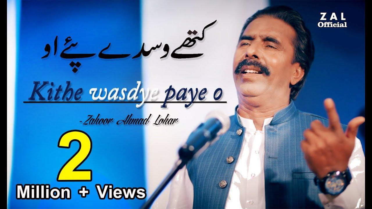 Kithay Wasday Pae O Yar | Zahoor Ahmad Lohar | Das Ghalo A | New Song 2020