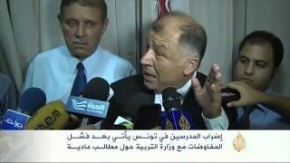 إضراب أساتذة التعليم الأساسي في تونس