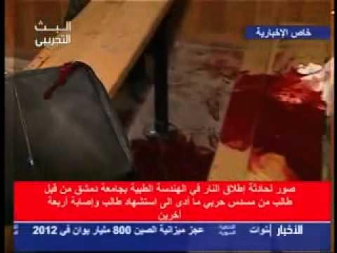 Terrorist Ammar Balloush Shot Five Students at the University of Damascus