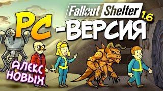 Fallout Shelter на PC! Обновление 1.6 (Русская версия)