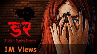 Darr I डर I Scary Pumpkin I Hindi Horror Stories   Hindi kahaniya   Moral Stories