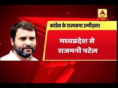 Congress releases list of 10 Rajya Sabha nominees