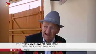 Умер ветеран Великой Отечественной войны Исмаил Цагаев