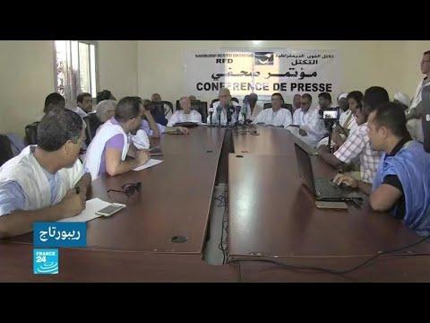 أحزاب المعارضة الموريتانية تقترح على الحكومة إجراء -حوار وطني-  - نشر قبل 57 دقيقة