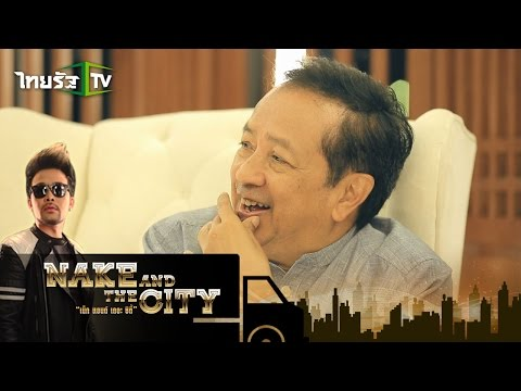 "Nake and The City | ""ดำรง พุฒตาล"" บุคคลคุณภาพของวงการโทรทัศน์ไทย (2) | 28-07-58 | 2/4"