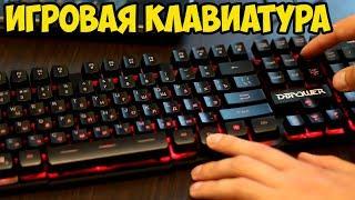 Игровая клавиатура с подсветкой DB Power. Обзор, тест и впечатления.