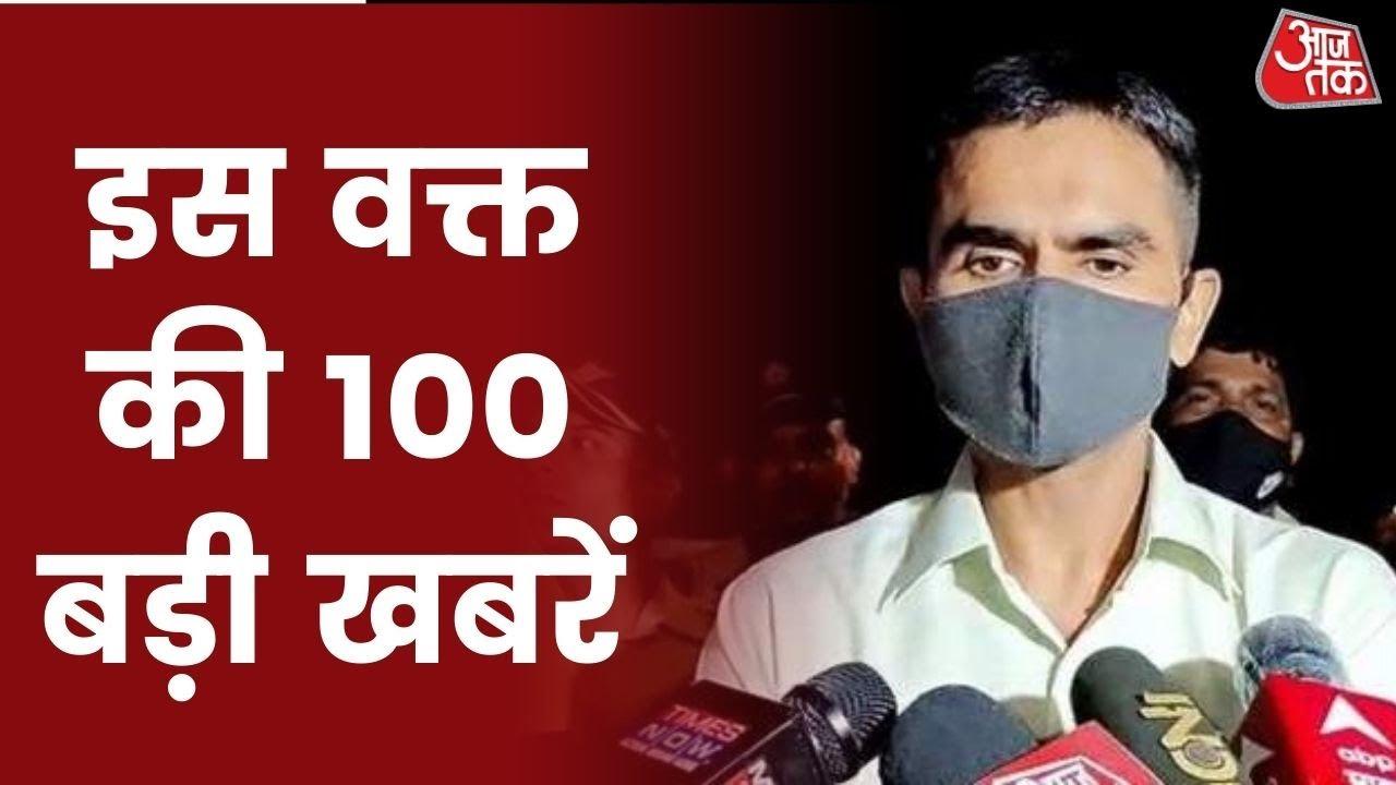 Download Shatak Aaj Tak: देश दुनिया की सुबह की 100 बड़ी खबरें | Shatak 100 | Latest News