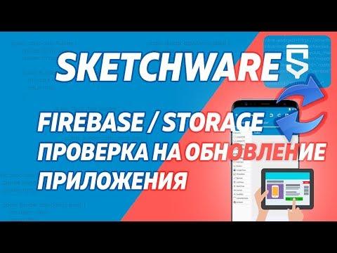 SketchWare. Проверка на обновление приложения.
