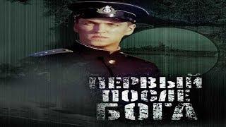 Первый после Бога Военный фильм 2005 год HD