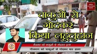 #faridabad #murder एक नौजवान की चाकुओं से गोदकर हत्या   India Junction  News