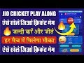 How to Play Jio Cricket Play Along game in MyJio App | Jio IPL OFFER Play IPL With Jio & Win Prizes