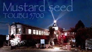 【街なかの鉄道7】東武5700系の車内で食事♪ マスタードシード・電車食堂