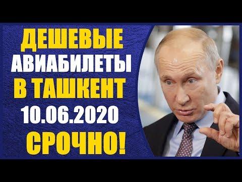 СРОЧНО!! Низкие цены на Авиабилеты в Ташкент 10.06.2020