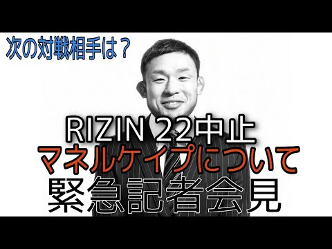 Ogikubo has hinted that Rizin is planning to stage a bantamweight tournament to crown a new champion but refused to divulge any details, although he has mentioned Victor Henry, Patrick Mix and Kai Asakura as contenders