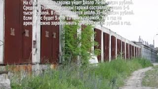 видео сдать гараж в Набережных Челнах