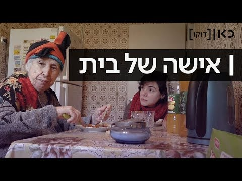 כאן דוקו | אישה של בית - A Perfect Housewife