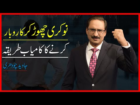 Best Way Of Doing Business | Javed Chaudhry | SX1G