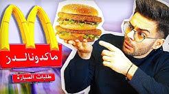 JE TESTE UN MCDO À DUBAI  (McDonald's Mukbang)
